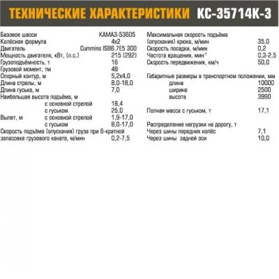 Автокран КС-35714К-3