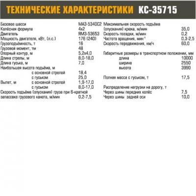 Автокран КС-35715