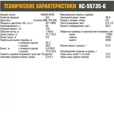 Автокран КС-55735-6