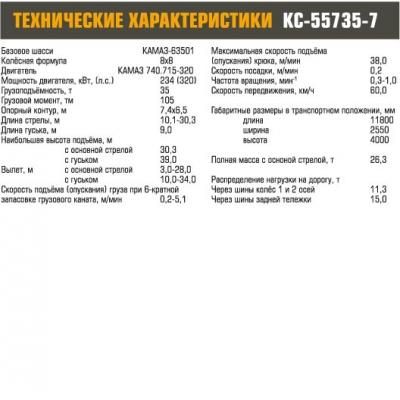 Автокран КС-55735-7