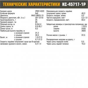 Автокран КС-45717-1Р