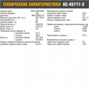 Автокран КС-45717-2