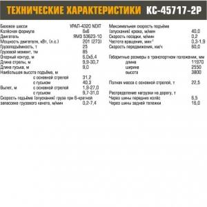 Автокран КС-45717-2Р