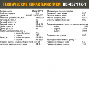 Автокран КС-45717К-1