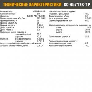 Автокран КС-45717К-1Р