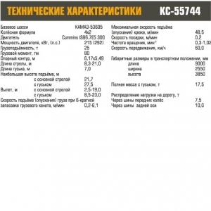 Автокран КС-55744
