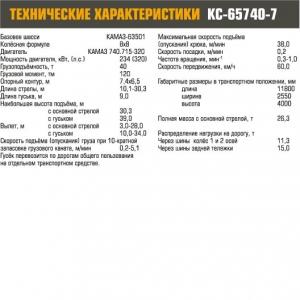Автокран КС-65740-7